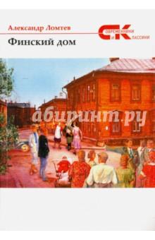 Финский дом куплю или обменяю кв на дом в городе астрахань