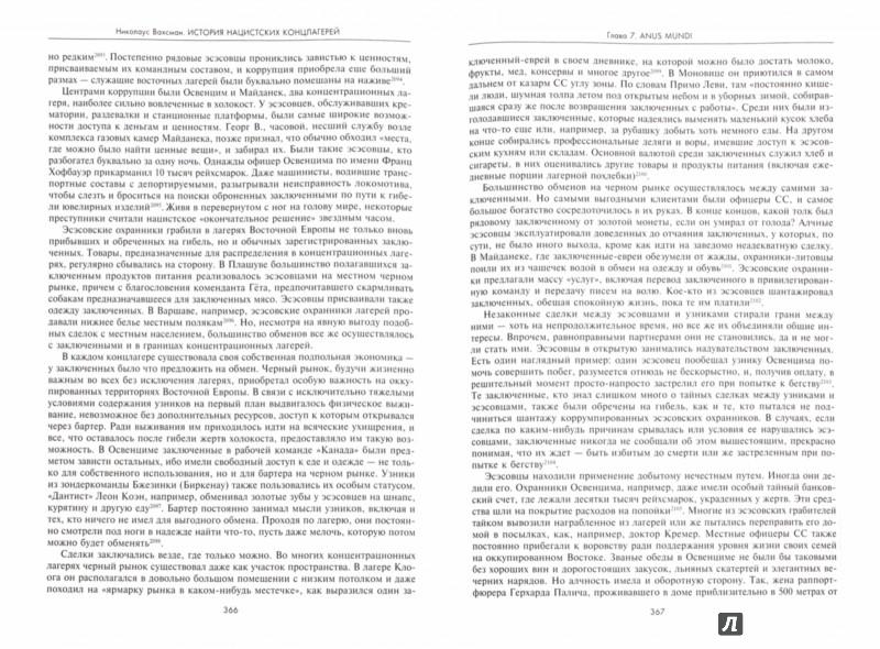 Иллюстрация 1 из 28 для История нацистских концлагерей - Николаус Вахсман | Лабиринт - книги. Источник: Лабиринт