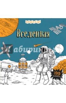 Вселенная (+ наклейки для раскрашивания) книги эксмо последний космический шанс
