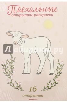 Пасхальные открытки-раскраски охранные открытки дома семьи хозяйства