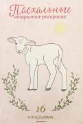 Пасхальные открытки-раскраски (16 открыток)