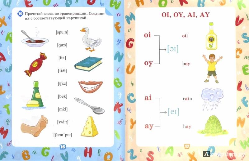 Изучение любого иностранного языка, особенно английского, предполагает грамотно выстроенную систему.