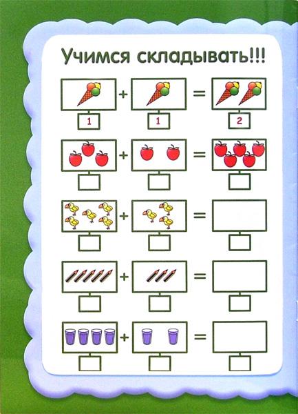 Иллюстрация 1 из 25 для Учимся писать цифры (без фломастера)   Лабиринт - книги. Источник: Лабиринт