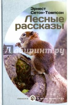 Купить Лесные рассказы, Амфора, Повести и рассказы о природе и животных