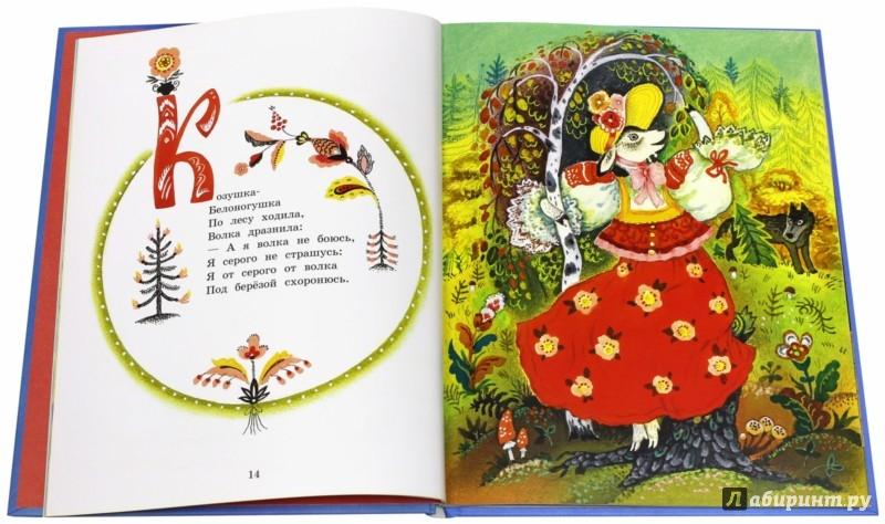 Иллюстрация 1 из 55 для Баюшки-баю. Русские народные потешки   Лабиринт - книги. Источник: Лабиринт