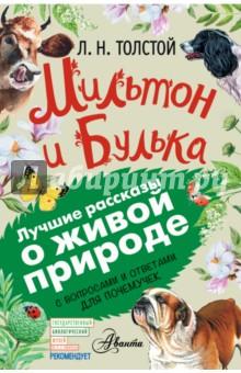 Мильтон и Булька художественные книги эксмо книга льва толстого детям