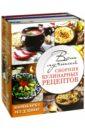 Ваш лучший сборник кулинарных рецептов. Комплект из 3-х книг