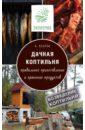 Козлов Антон Валерьевич Дачная коптильня: от возведения коптильни до правильного приготовления и хранения продуктов