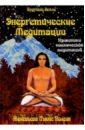 Полсон Женевьева Льюис Энергетические Медитации. Уроки аффирмации, визуализации и внутренней силы