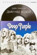 Дым над водой. Deep Purple