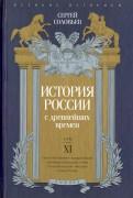 История России с древнейших времен. Том XI