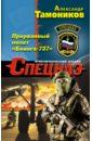 Прерванный полет «Боинга-737», Тамоников Александр Александрович
