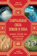 Сакральная сила Земли. Драконы, Фэн-Шуй, НЛО, Биоэнергетика и Геомантия