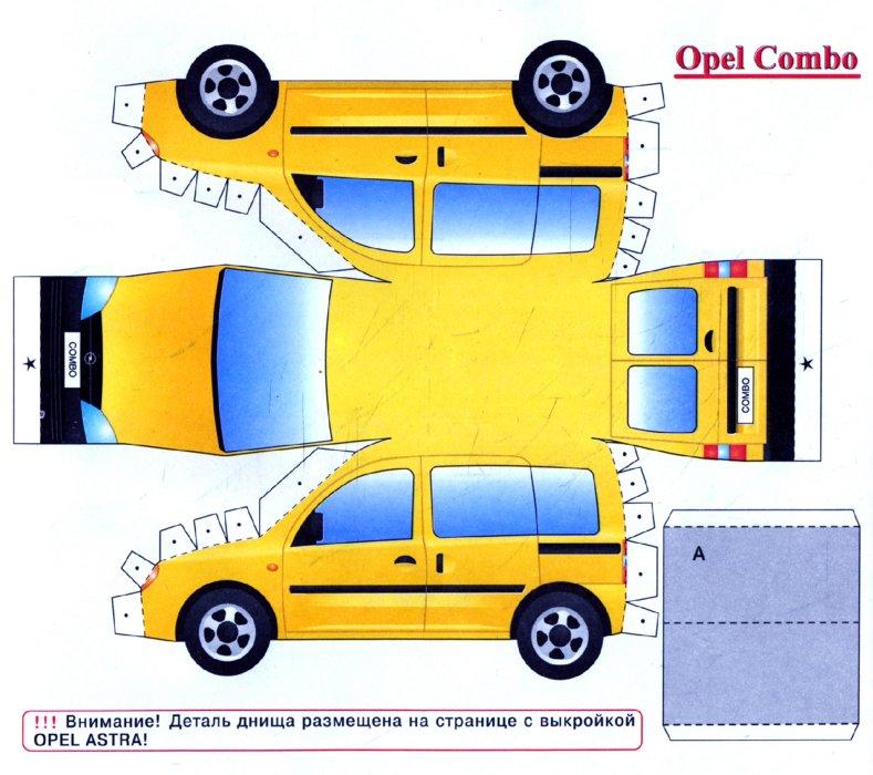 Иллюстрация 1 из 14 для Автосалон: Opel | Лабиринт - книги. Источник: Лабиринт
