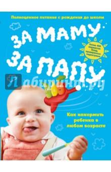 За маму, за папу. Полноценное питание с рождения до школы детское питание от рождения до 3 лет секреты здорового развития малыша