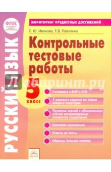 Русский язык. 5 класс. Контрольные тестовые работы. ФГОС