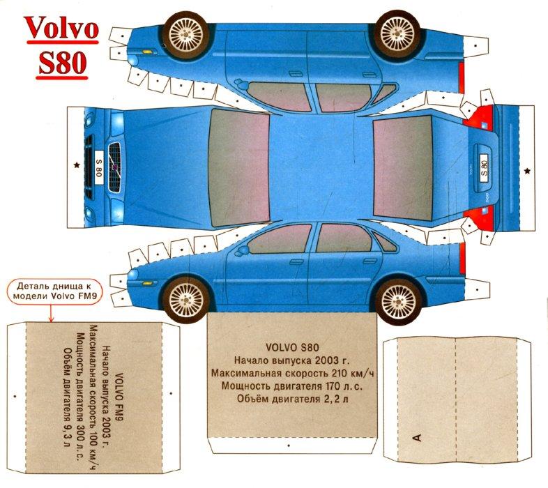 Иллюстрация 1 из 8 для Автосалон: Volvo   Лабиринт - книги. Источник: Лабиринт