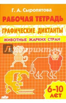 Животные жарких стран. Рабочая тетрадь для детей 6-10 лет