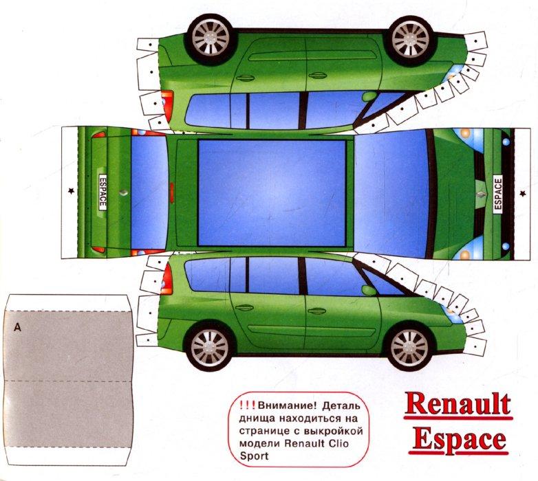 Иллюстрация 1 из 9 для Автосалон: Renault | Лабиринт - книги. Источник: Лабиринт