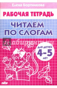 Читаем по слогам. Рабочая тетрадь для детей 4-5 лет