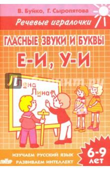 Гласные звуки и буквы Е-И, У-И. Тетрадь. 6-9 лет