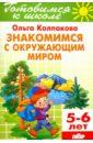 Знакомимся с окружающим миром. Тетрадь. 5-6 лет, Колпакова Ольга Валерьевна
