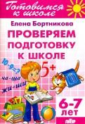 Проверим подготовку к школе. 6-7 лет