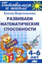Обложка Развиваем математические способности. 4-6 лет