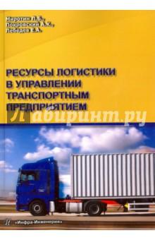 Ресурсы логистики в управлении транспортным предприятием. Учебное пособие