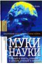 Муки науки. Ученый и власть, ученый и деньги, ученый и мораль, Клейн Лев Самуилович