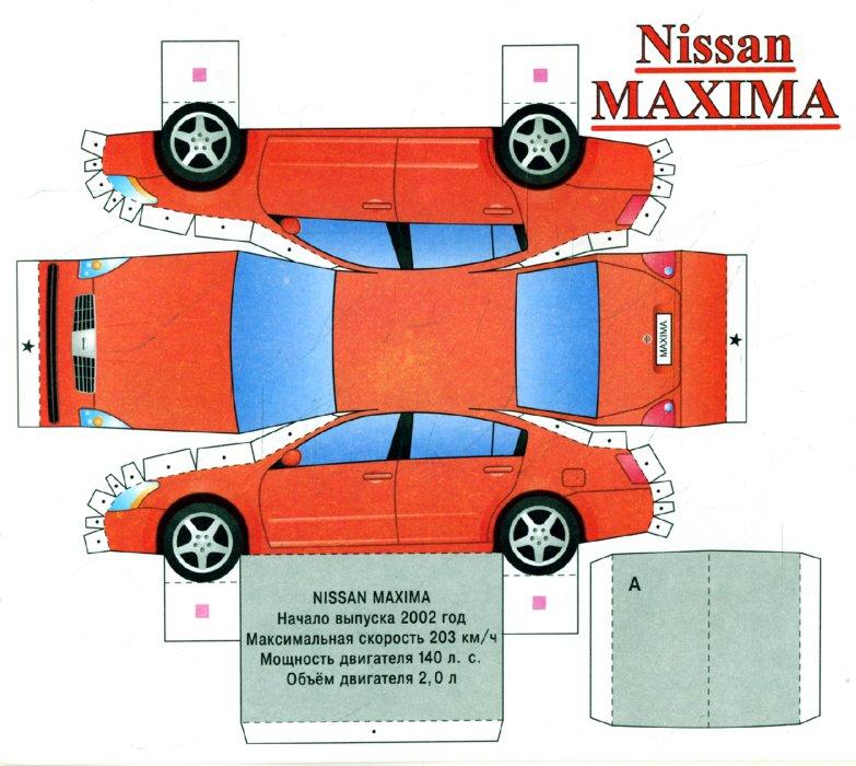 Иллюстрация 1 из 10 для Автосалон: Nissan | Лабиринт - книги. Источник: Лабиринт