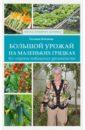 обложка электронной книги Большой урожай на маленьких грядках. Все секреты повышения урожайности