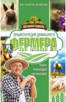 Энциклопедия домашнего фермера энциклопедия домашних животных