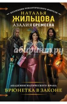 Электронная книга Академия магического права. Брюнетка в законе