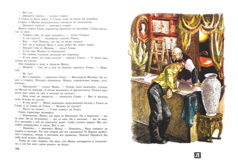 Иллюстрация 1 из 10 для Кортик - Анатолий Рыбаков | Лабиринт - книги. Источник: Лабиринт