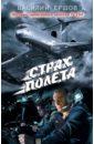 Страх полета, Ершов Василий Васильевич