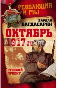 Октябрь 1917-го. Русский проект мельгунов с мартовские дни 1917 года