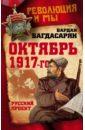 Багдасарян Вардан Октябрь 1917-го. Русский проект