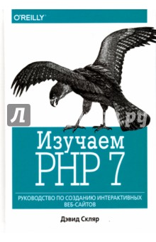 Изучаем PHP 7. Руководство по созданию интерактивных веб-сайтов learning php设计模式[learning php design patterns]