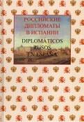 Российские дипломаты в Испании, 1667-2017