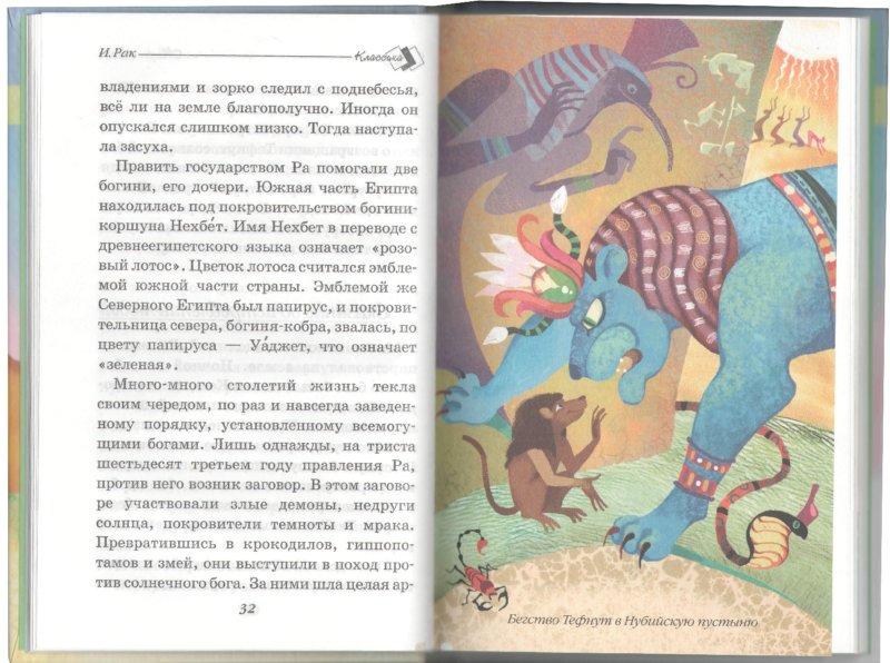 Иллюстрация 1 из 12 для Мифы и легенды древнего Египта - Иван Рак | Лабиринт - книги. Источник: Лабиринт