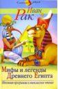 Рак Иван Вадимович Мифы и легенды древнего Египта