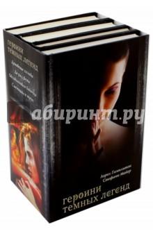 Героини темных легенд. Комплект из 4-х книг