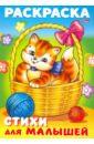 Баранюк Анна Раскраска книжка для малышей. Кошечка в корзинке раскраска для малышей машинки