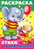 Раскраска книжка для малышей. Слонёнок с мышкой