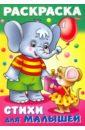 Баранюк Анна Раскраска книжка для малышей. Слонёнок с мышкой малышарики загадки про дом умная раскраска для малышей книжка с вырубкой
