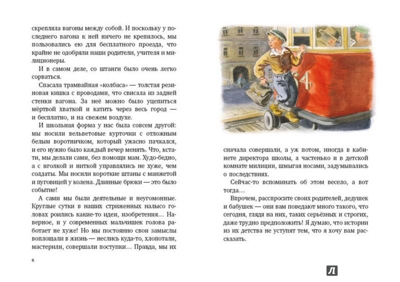 Иллюстрация 1 из 17 для Серега и Пифагор - Борис Алмазов | Лабиринт - книги. Источник: Лабиринт