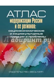 Атлас модернизации России и ее регионов. Социоэкономические и социокультурные тенденции и проблемы