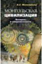 Монгольская цивилизация: история и современность. Теоретическое обоснование атласа, Железняков Александр Сергеевич