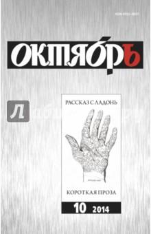 Журнал Октябрь № 10. 2014 куплю шкуры куницы 2014 год октябрь